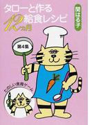 タローと作る給食レシピ12カ月 第4集 たのしい食育ゲーム