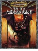 魔物の書 2 九層地獄の支配者 (ダンジョンズ&ドラゴンズサプリメント)