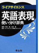 ライフサイエンス英語表現使い分け辞典