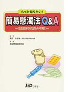 簡易懸濁法Q&A 経管投与の新しい手技 もっと知りたい!