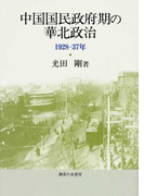 中国国民政府期の華北政治 1928−37年