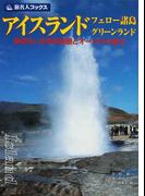 アイスランド・フェロー諸島・グリーンランド 素晴らしき自然景観とオーロラの魅力 第3版 (旅名人ブックス)