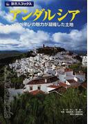 アンダルシア スペインの魅力が凝縮した土地 第2版 (旅名人ブックス)