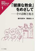 「健康な教会」をめざして その診断と処方 (現代の教会を考えるブックレット)