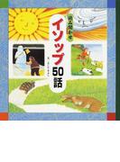読み聞かせイソップ50話