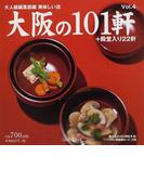大阪の101軒 美味しい店 Vol.4 (Zearth Mook)