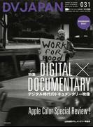 DVジャパン Vol.031 〈特集〉デジタル時代のドキュメンタリー映像