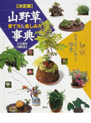 山野草の育て方&楽しみ方事典 決定版 栽培の達人が教える極意