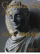 ガンダーラ佛教美術 (平山コレクション)