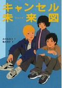 キャンセル未来図 (新・わくわく読み物コレクション)