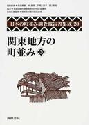 日本の町並み調査報告書集成 復刻 20 関東地方の町並み 3