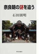 奈良朝の謎を追う