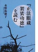 『正法眼蔵袈裟功徳』を読む