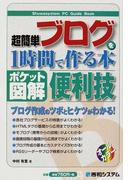 超簡単ブログを1時間で作る本 ポケット図解 便利技 (Shuwasystem PC Guide Book)