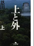 上と外 上 (幻冬舎文庫)(幻冬舎文庫)
