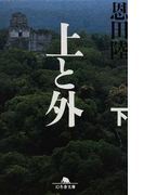 上と外 下 (幻冬舎文庫)(幻冬舎文庫)