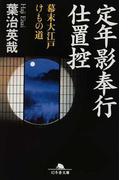 定年影奉行仕置控 幕末大江戸けもの道 (幻冬舎文庫)(幻冬舎文庫)