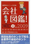 会社図鑑! 業界別カイシャの正体 2009天の巻