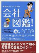 会社図鑑! 業界別カイシャの正体 2009地の巻