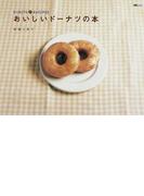 おいしいドーナツの本