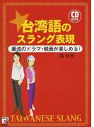 台湾語のスラング表現 華流のドラマ・映画が楽しめる! (CD BOOK)