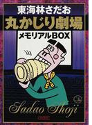 丸かじり劇場メモリアルBOX (朝日文庫)(朝日文庫)
