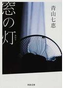 窓の灯 (河出文庫)(河出文庫)