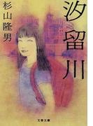 汐留川 (文春文庫)(文春文庫)