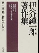 伊谷純一郎著作集 第1巻 日本霊長類学の誕生