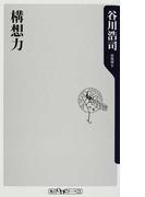 構想力 (角川oneテーマ21)(角川oneテーマ21)