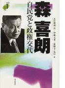 森喜朗自民党と政権交代 (90年代の証言)