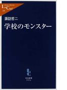 学校のモンスター (中公新書ラクレ)(中公新書ラクレ)