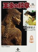 王家の紋章 13 (秋田文庫)(秋田文庫)