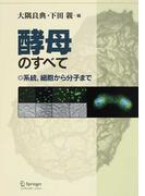 酵母のすべて 系統,細胞から分子まで