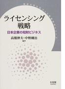 ライセンシング戦略 日本企業の知財ビジネス (東京大学ものづくり経営研究シリーズ)
