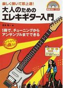 大人のためのエレキギター入門 楽しく弾いて即上達! 1冊で、チューニングからアンサンブルまでできる