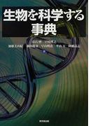生物を科学する事典