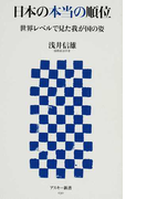 日本の本当の順位 世界レベルで見た我が国の姿 (アスキー新書)(アスキー新書)