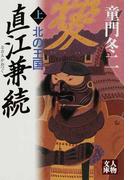 直江兼続 北の王国 上 (人物文庫)(人物文庫)