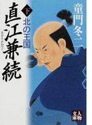 直江兼続 北の王国 下 (人物文庫)(人物文庫)