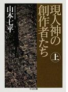 現人神の創作者たち 上 (ちくま文庫)(ちくま文庫)