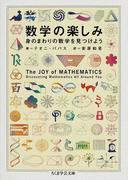 数学の楽しみ 身のまわりの数学を見つけよう