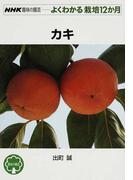 カキ (NHK趣味の園芸 よくわかる栽培12か月)