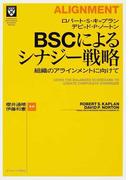 BSCによるシナジー戦略 組織のアラインメントに向けて (HARVARD BUSINESS SCHOOL PRESS)