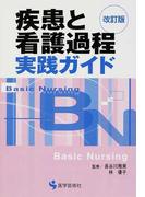 疾患と看護過程実践ガイド 改訂版 (BN BOOKS)
