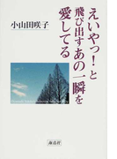 えいやっ!と飛び出すあの一瞬を愛してる Oyamada Sakiko's Selection from her Blog