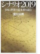 シナリオ2019 日本と世界の近未来を読む