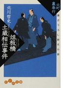 俎板橋土蔵相伝事件 書き下ろし時代小説 (だいわ文庫 北町裏奉行)(だいわ文庫)