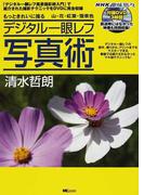 デジタル一眼レフ写真術 もっときれいに撮る 山・花・紅葉・雪景色 (MC mook NHK趣味悠々)