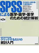 SPSSによる医学・歯学・薬学のための統計解析 第2版 (ていねいでわかりやすいクリックするだけの統計入門)